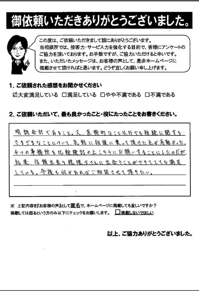 kyaku19.PNGのサムネール画像