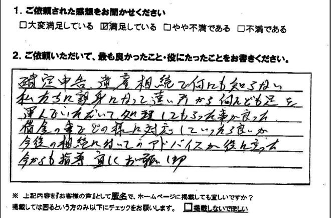 kyaku23.PNGのサムネール画像