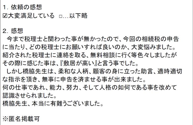 kyaku24.PNGのサムネール画像