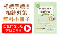 【橋脇誠税理士事務所】相続小冊子バナー200ppx.png