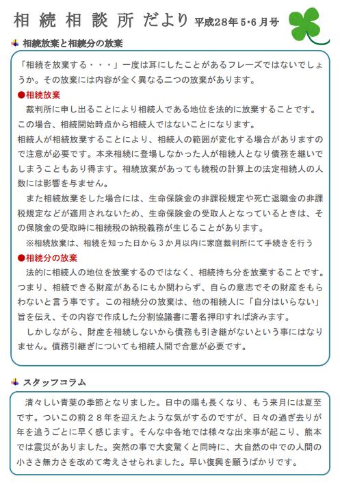 ニュースレター5・6月号.PNG