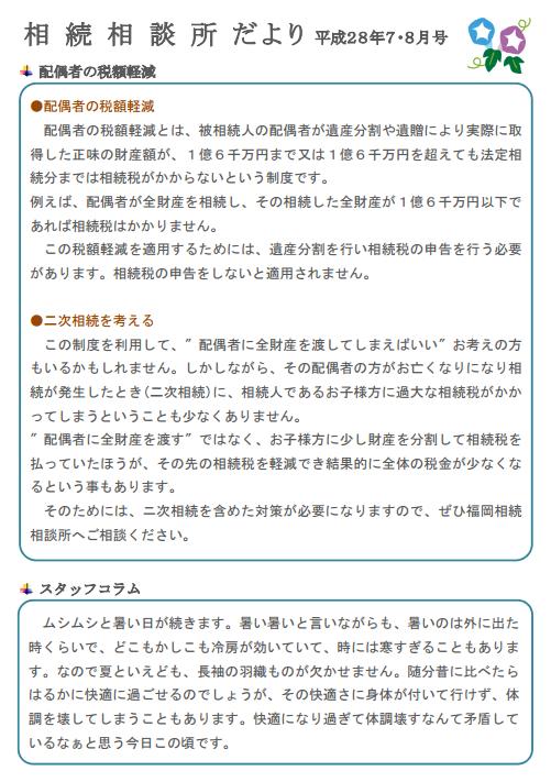 ニュースレター7・8月号.PNG