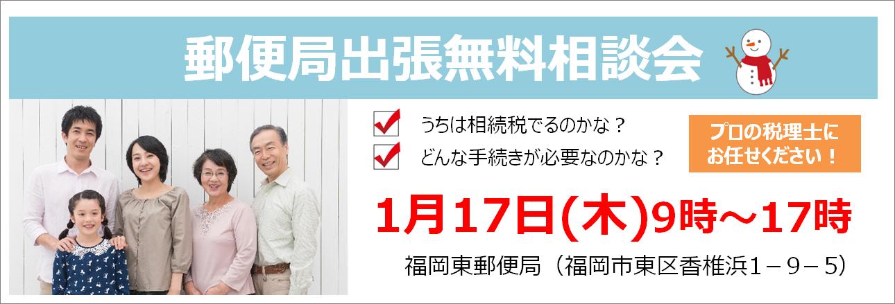 郵便局相談会1月.png