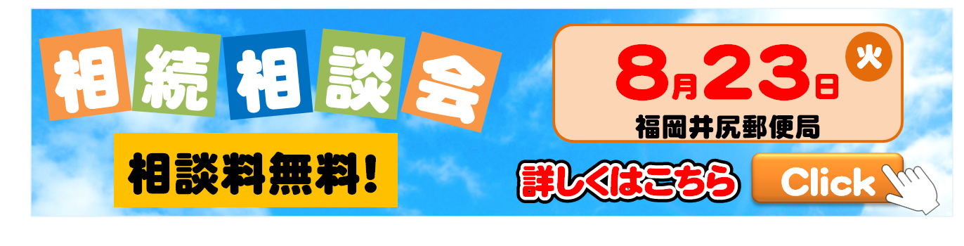 20160823相続相談会バナー.png