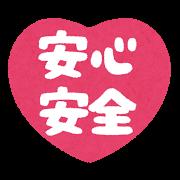 mark_heart_anshin_anzen.png